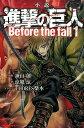 小説 進撃の巨人 Before the fall(1) (KCデラックス ラノベ文庫) [ 涼風 涼
