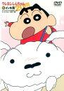 TVシリーズクレヨンしんちゃん 嵐を呼ぶイッキ見20!!! やっとおウチが出来ました!ずっとシロと一