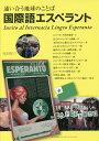 通い合う地球のことば国際語エスペラント