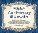 Anniversary/愛のかたまり〜KinKi Kidsコレクション/α波オルゴール (オルゴール)