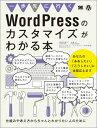 一歩先にいくWordPressのカスタマイズがわかる本 仕組みや考え方からちゃんとわかりたい人のために 相原知栄子