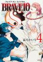 BRAVE10 S 4 (MFコミックス ジーンシリーズ) [ 霜月 かいり ]