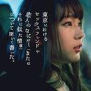 東京におけるセックスフレンドや恋人のなにがし(またはそれに似た情事)について聞いて書いた。 [ 白神