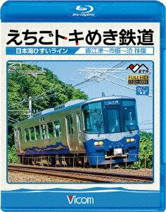 えちごトキめき鉄道 〜日本海ひすいライン〜 直江津〜泊 往復【Blu-ray】 [ (鉄道) ]