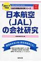 日本航空(JAL)の会社研究(2017年度版) [ 就職活動研究会(協同出版) ]