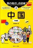 中国第3版 [ 麻生晴一郎 ]