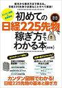 初めての日経225先物〈ミニ&ラージ〉で稼ぎ方までわかる本改訂版 ([テキスト])