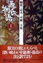 源氏物語(1) [ 紫式部 ]