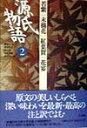 源氏物語(2) [ 紫式部 ]