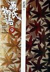 源氏物語 第9巻 若菜 上 (古典セレクション) [ 阿部 秋生 ]