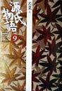 源氏物語(9) 若菜 上 (古典セレクション) [ 紫式部 ]