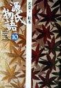 源氏物語(10) [ 紫式部 ]