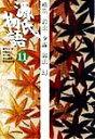 源氏物語(11) 横笛 鈴虫 夕霧 御法 幻 (古典セレクション) [ 紫式部 ]