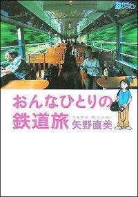鉄子の旅にもゲスト出演!おんなひとり鉄道旅したくなる!
