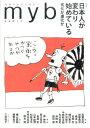 myb(新装第3号) 団塊の世代の明日へ 特集:日本人が変わり始めている劣化か進化か