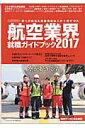 航空業界就職ガイドブック(2017)
