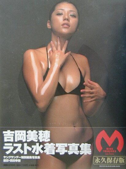 芸能裏うわさ!吉岡美穂がオノロケ結婚&妊娠報告会見!