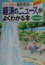 【送料無料】カリスマ受験講師細野真宏の経済のニュースがよくわかる本(日本経済編)