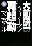 【】サラリーマン「再起動」マニュアル [ 大前研一 ]
