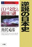 逆説の日本史(13(近世展開編)) [ 井沢元彦 ]