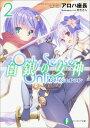 Only Sense Online 白銀の女神2 -オンリーセンス・オンラインー [ アロハ 座長 ]