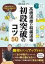 高橋道雄の将棋道場 初段突破のコツ50 [ 高橋 道雄 ]...