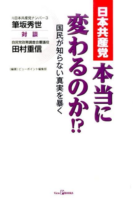 日本共産党本当に変わるのか!? 国民が知らない真実を暴く (View P books) [ 筆坂秀世 ]