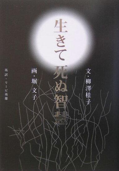 生きて死ぬ智慧 [ 柳澤桂子 ]...:book:11298893