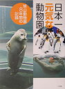 日本一元気な動物園