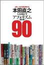 本田直之人を動かすアフォリズム90