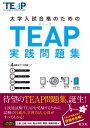 大学入試合格のためのTEAP実践問題集 [ 旺文社 ]
