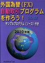 外国為替(FX)自動取引プログラムを作ろう!(2010年版) [ 前田隆司 ]