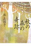 秋の森の奇跡 [ 林真理子 ]