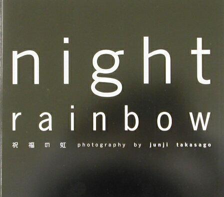 Night rainbow 祝福の虹 [ 高砂淳二 ]