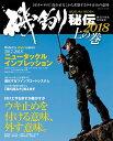 磯釣り秘伝2018 上の巻 (BIG1シリーズ) [ 海悠出版 ]