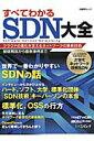 【送料無料】すべてわかるSDN大全 [ 日経network編集部 ]