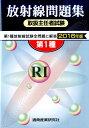 第1種放射線取扱主任者試験問題集(2016年版)