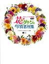 花とグリーンの写真素材集 デザイン・アイデア素材集 [ トモオカタカシ ]