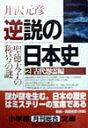 逆説の日本史(2)