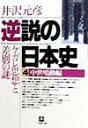 逆説の日本史(4)