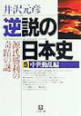 逆説の日本史(5(中世動乱編))