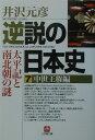 逆説の日本史(7(中世王権編))