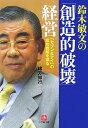 鈴木敏文の「創造的破壊」経営