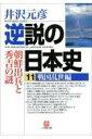 逆説の日本史(11(戦国乱世(らんせ)編)) [ 井沢元彦 ]