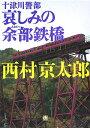 十津川警部哀しみの余部鉄橋 [ 西村京太郎 ]