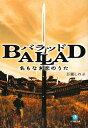 『BALLAD 名もなき恋のうた』 ('09/09/21)