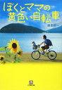 ぼくとママの黄色い自転車 [ 藤田杏一 ]
