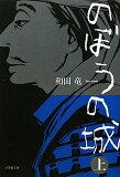 【】のぼうの城(上) [ 和田竜 ]
