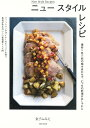 楽天楽天ブックスニュー スタイル レシピ 素材×色×形の組み合わせで、いつもの料理がおしゃれに [ 金子 ふみえ ]
