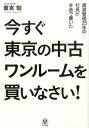 今すぐ東京の中古ワンルームを買いなさい! 賃貸管理25年の社長が本音で書いた [ 重吉勉 ]